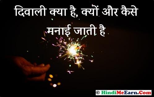Diwali Kya Hai, Kyon Manayi Jati Hai