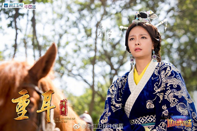 The Legends of Chong Er 重耳传 Shen Mengchen
