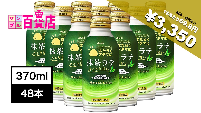 サンプル百貨店限定!「はたらくアタマに」抹茶ラテ ボトル缶 370g×48本が最安値!57%OFF 3,350円!