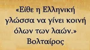Ψήφισμα για την καθιέρωση «Παγκόσμιας Ημέρας Ελληνικής Γλώσσας και Παιδείας»