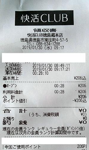 快活CLUB 徳島蔵本店 2019/1/30利用レシート