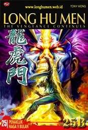Long Hu Men The Vengeance Continues - 25B