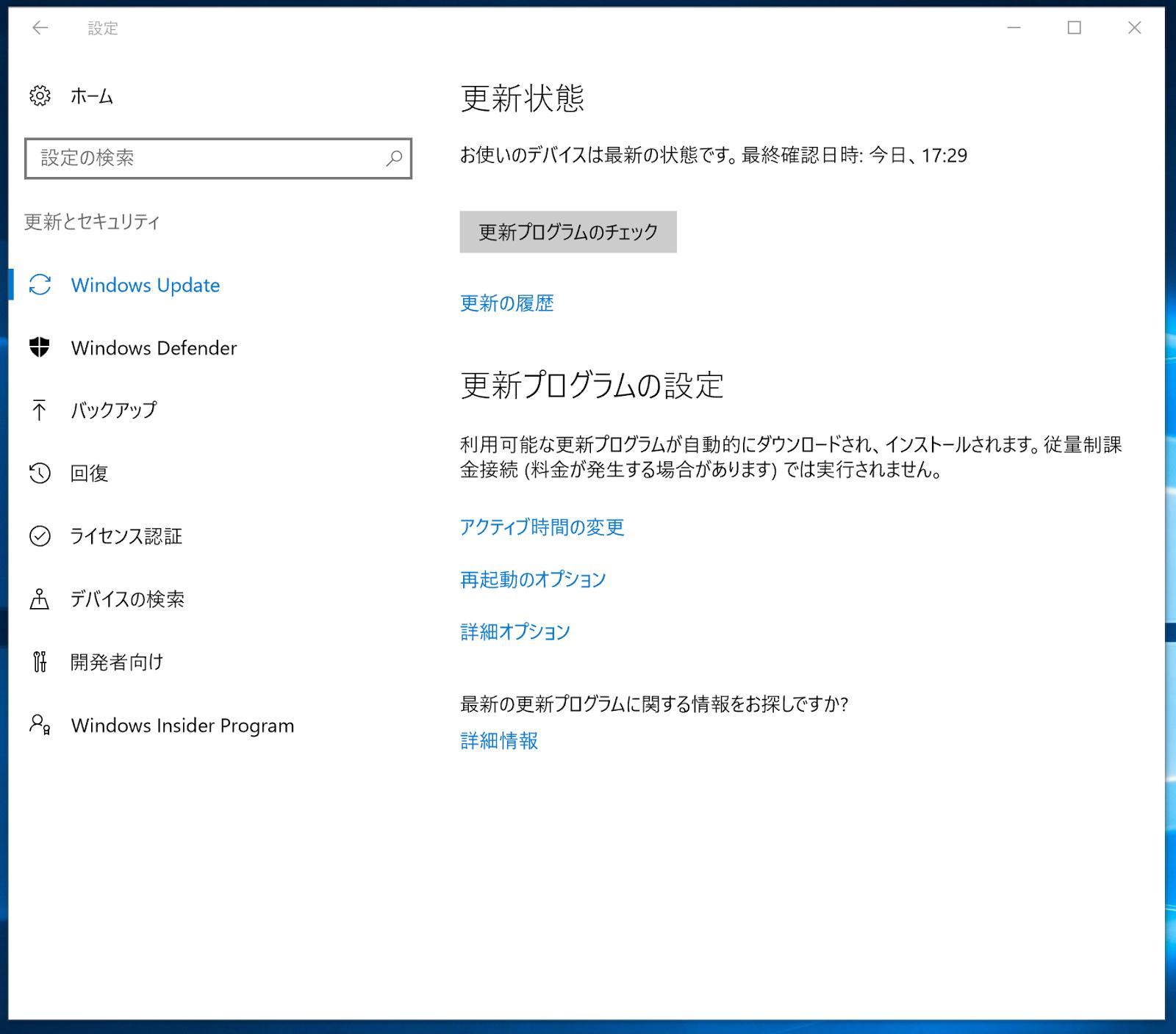 8570w blog: Windows 10 Pro で Windows Update による機能更新を延期する方法