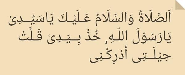 Shalawat Adriknii