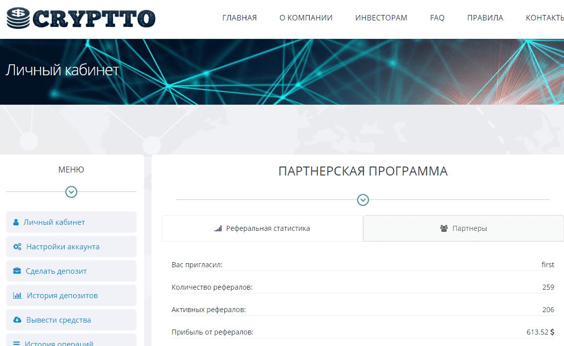 Активность инвесторов в Cryptto
