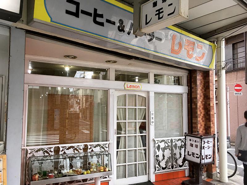 JR小岩駅より南へ4・5分ほどにある純喫茶『珈琲レモン』の外観
