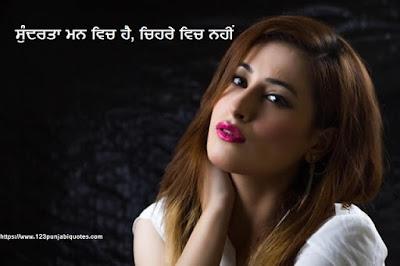 Status for Girls in Punjabi
