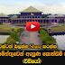 Today Sri Lanka Parliament Story