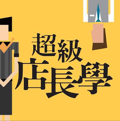 管理 - Magazine cover