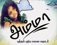 Amma 13-10-2016 Vijay TV Serial