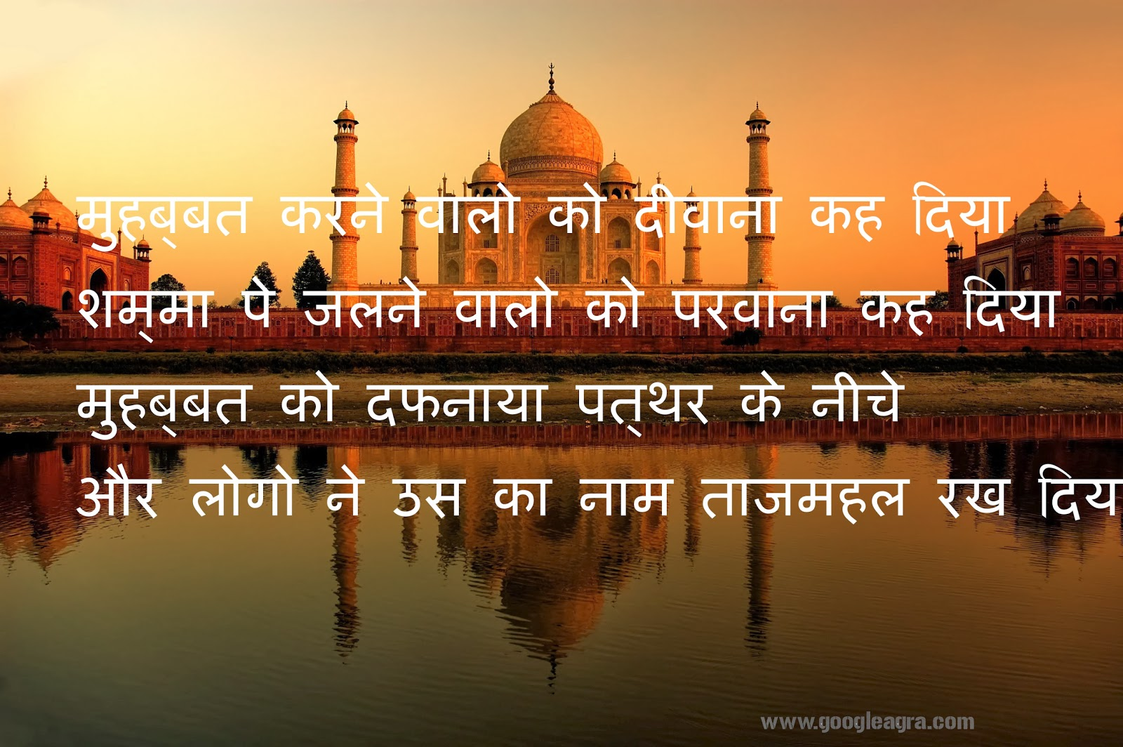 Tajmahal shayari in hindi - Google Agra