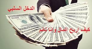 ماهو الدخل السلبي وكيف احصل على مصدر دخل سلبي