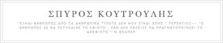 http://koutroulis-spyros.blogspot.gr/