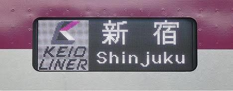 京王電鉄 京王ライナー2 新宿行き