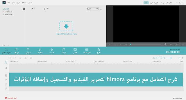 شرح التعامل مع برنامج filmora لتحرير الفيديو والتسجيل وإضافة المؤثرات