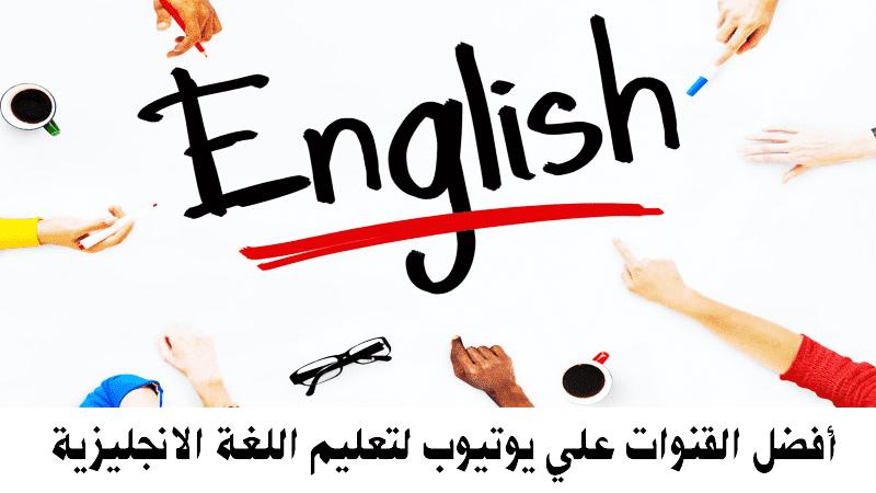 أفضل القنوات علي يوتيوب لتعليم اللغة الانجليزية