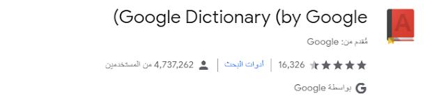 أفضل الإضافات لمتصفح جوجل كروم ( google chrome)