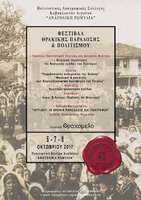 Φεστιβάλ Θρακικής Παράδοσης & Πολιτισμού
