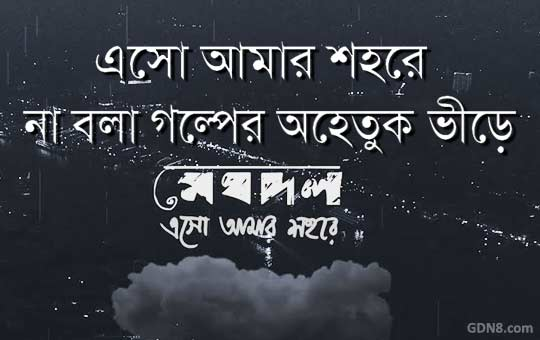 Esho Amar Shohore by Meghdol Bangla band