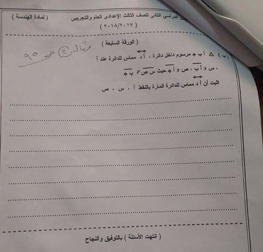 ورقة امتحان هندسة للصف الثالث الاعدادي الفصل الدراسي الثاني 2018 محافظة الوادى الجديد