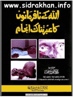 Allah Kay Nafarmano ka Ebratnak Anjam