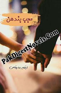 Ajab Bandhan Complete Novel By Huma Waqas Pdf Free Download