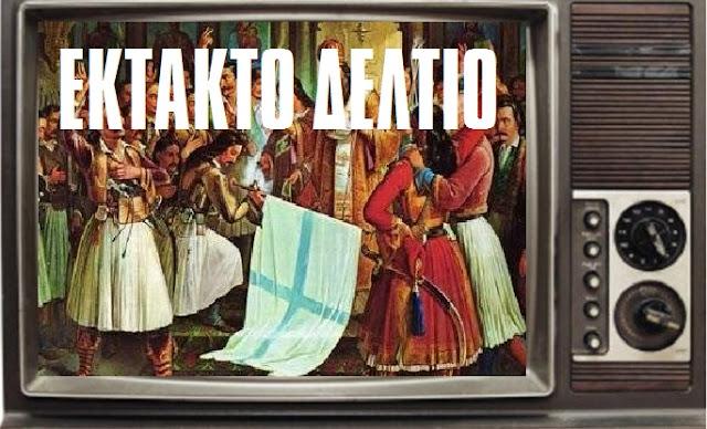 Αποτέλεσμα εικόνας για Εάν υπήρχε τηλεόραση τον Μάρτιο του 1821