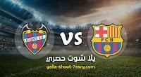 نتيجة مباراة برشلونة وليفانتي يلا شوت حصرى اليوم الاحد بتاريخ 02-02-2020 الدوري الاسباني