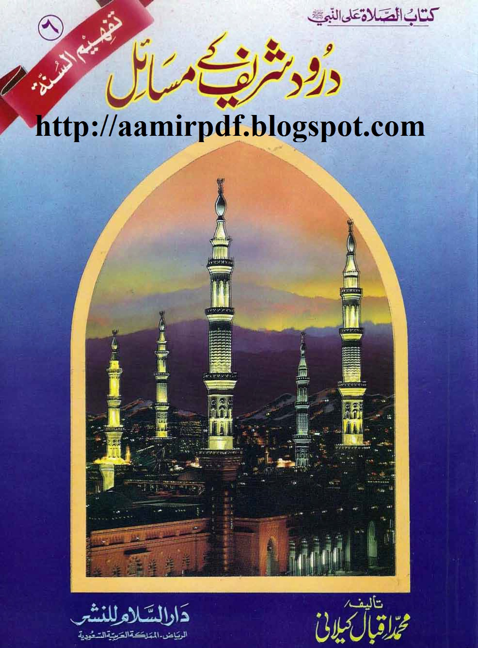 Free Download Darood Sharif Books