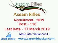 Assam Rifles Recruitment 2019 / असम राइफल्स में 116 पदों पर निकली भर्ती।