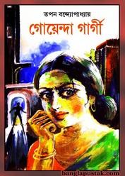 গোয়েন্দা গার্গী- তপন বন্দ্যোপাধ্যায়