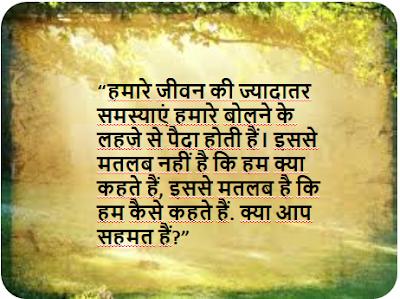 Best Shivani didi Thoughts in Hindi download