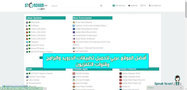 الموقع storekom من أفضل الموقع عربي لتحميل تطبيقات اندرويد والبرامج وقنوات التلفزيون