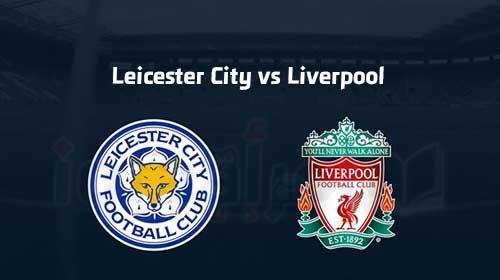 نتيجة أهداف مباراة ليفربول وليستر سيتي 0-2 ملخص نتيجة ليفربول أمس في كأس رابطة المحترفين الإنجليزية