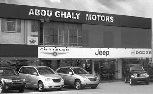 وظائف شاغرة فى شركة ابوغالى موتورز فى مصرعام 2019