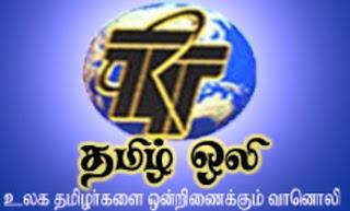 TRT Tamil OLI FM Radio Live Streaming Online