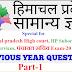 हिमाचल प्रदेश के विभिन्न प्रतियोगी परीक्षाओ में पूछे जाने वाले महत्वपूर्ण प्रश्न पार्ट -1
