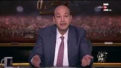 برنامج كل يوم حلقة الاثنين 29-1-2018 مع عمرو اديب