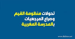 تحولات منظومة القيم وصراع المرجعيات بالمدرسة المغربية