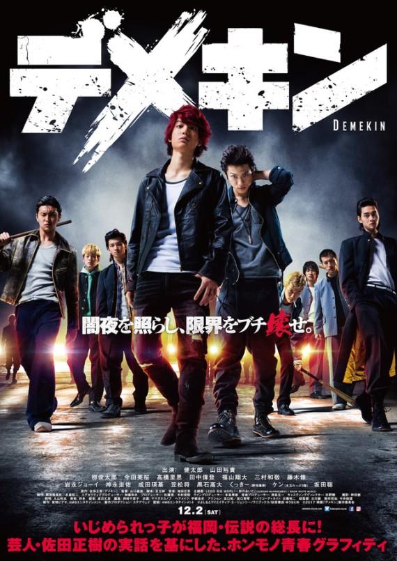 Sinopsis Film Jepang 2017: Demekin / デメキン