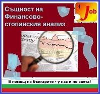 http://pabota1.blogspot.bg/2010/07/0003-sastnost-na-finansovo-stopanskia.html