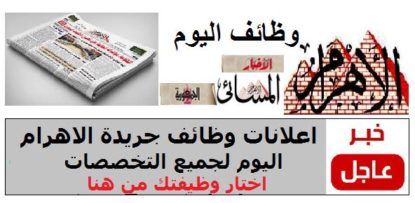 """وظائف جريدة الاهرام اليوم """" لجميع التخصصات والمؤهلات """" داخل مصر وبالدول العربية - للتقدم لوظيفتك هنا"""