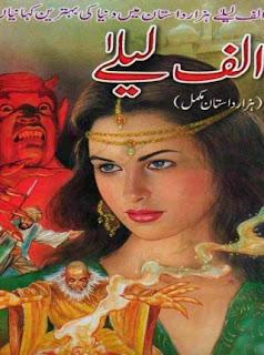 Alif Laila Hazar Dastan Complete Novel