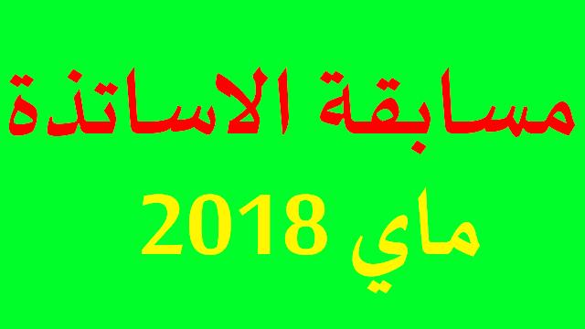 جميع التخصصات المطلوبة في مسابقة الاساتذة 2018 وموعد مسابقة الاساتذة 2018