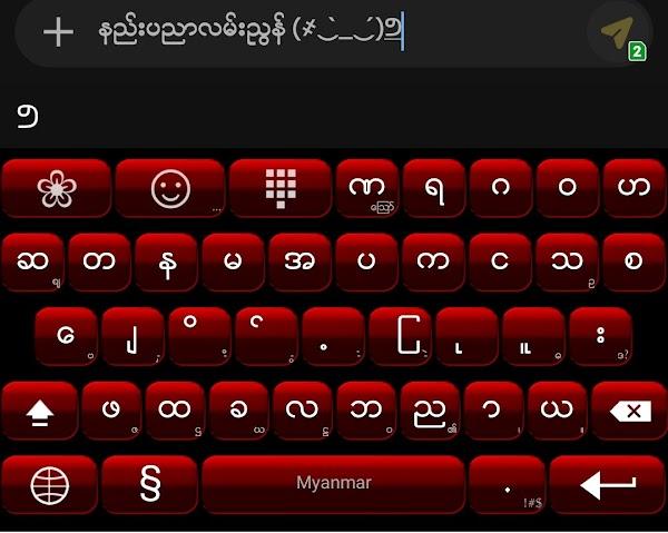 Red Bagan Keyboard APK
