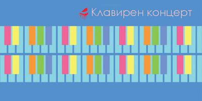 клавирен концерт в полски институт софия