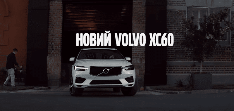 трек из рекламы volvo