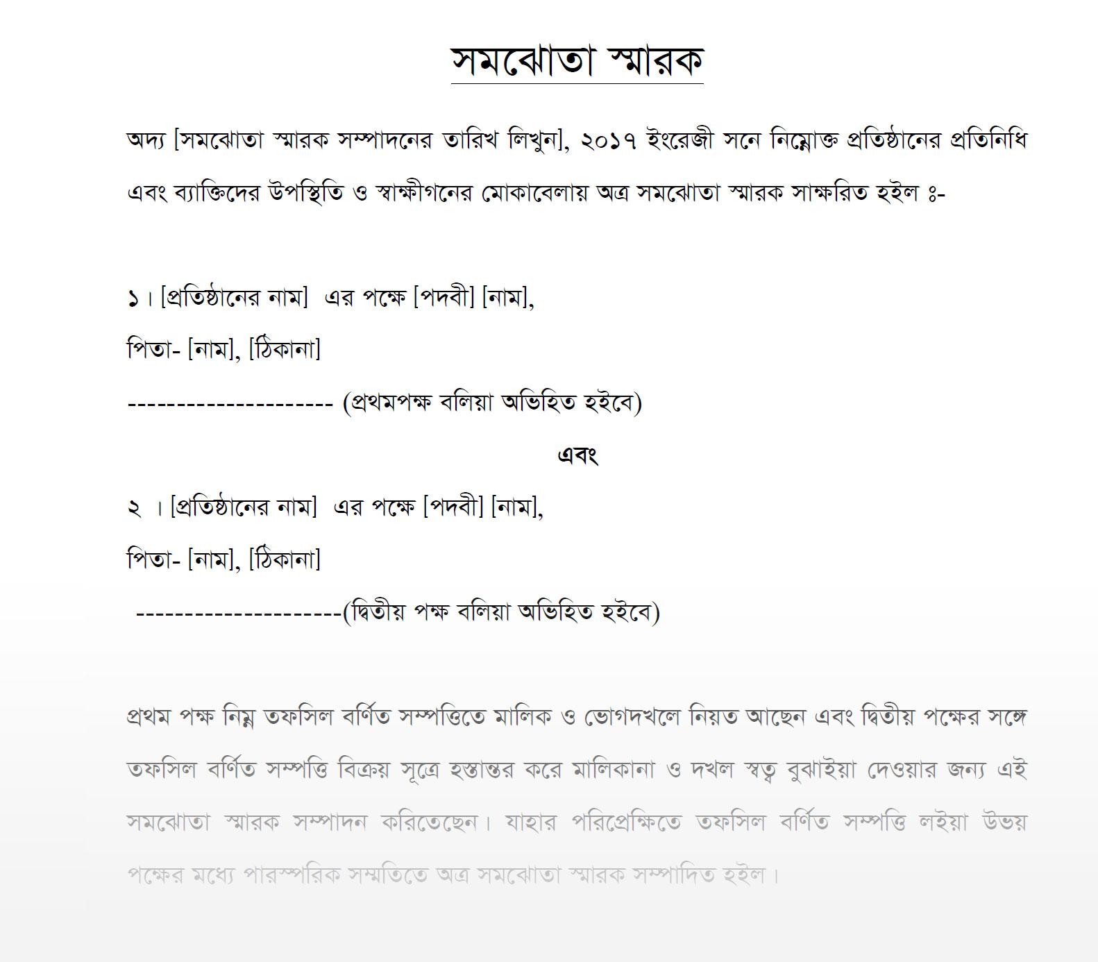 Sample MOU Between Buyer And Seller (In Bangla) | Life in