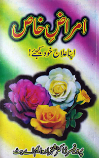 Amraz -e- Khas pdf guide