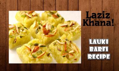 लौकी की बर्फी बनाने की विधि -  Lauki Barfi Recipe in Hindi